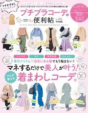 晋遊舎ムック 便利帖シリーズ027 プチプラコーデの便利帖