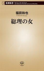 総理の女(新潮新書)