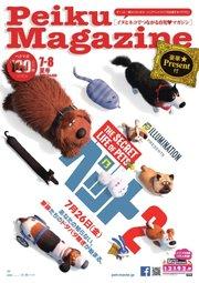 Peiku Magazine(ペイクマガジン)