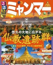 るるぶミャンマー(2020年版)