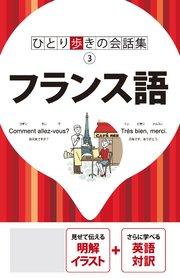 ひとり歩きの会話集 フランス語(2020年版)