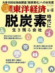 週刊東洋経済 2019年5月18日号