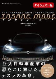【無料ダイジェスト版】INSANE MODE インセイン・モード イーロン・マスクが起こした100年に一度のゲームチェンジ