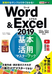 できるポケット Word&Excel 2019 基本&活用マスターブック Office 2019/Office 365両対応