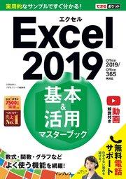 できるポケット Excel 2019 基本&活用マスターブック Office 2019/Office 365両対応