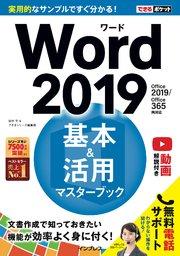 できるポケット Word 2019 基本&活用マスターブック Office 2019/Office 365両対応