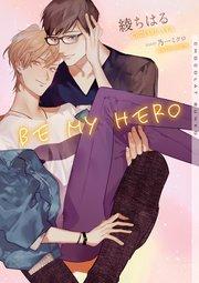 BE MY HERO【イラストあり】