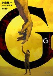 G―ジャイガンティス―