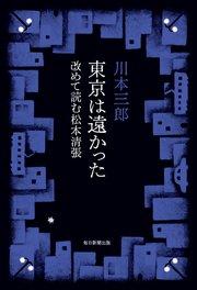 東京は遠かった 改めて読む松本清張(毎日新聞出版)