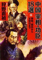 中国「宰相・功臣」18選
