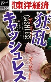 狂乱キャッシュレス―週刊東洋経済eビジネス新書No.300