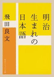 明治生まれの日本語