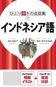ひとり歩きの会話集 インドネシア語(2020年版)