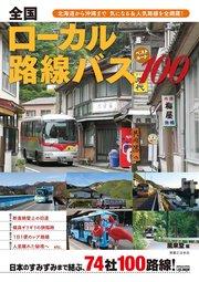 全国ローカル路線バス ベストルート100