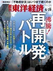 週刊東洋経済 2019年6月29日号