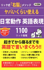 ヤバいくらい使える 日常動作 英語表現1100(KKロングセラーズ)