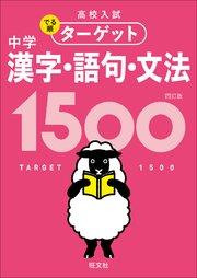 高校入試 でる順ターゲット 中学漢字・語句・文法1500 四訂版