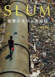 SLUM 世界のスラム街探訪