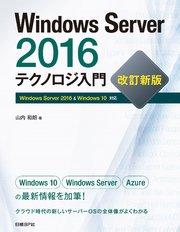 Windows Server 2016 テクノロジ入門 改訂新版